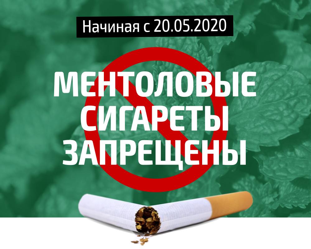 Сигареты с ментолом запрещены.